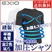 【新製品】EXIO エクシオ  加圧シャツ 半袖 丸首 メンズ 全2色 M-L ネコポス選択で送料無料 加圧インナー 男性 下着 ゴルフ 加圧インナー 加圧tシャツ 加圧 シャツ tシャツ インナー