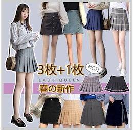 17cd72b4f9b 【3枚+1枚おまけ】大特価❥日系スカート 韓国のファッション