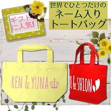 💝ギフトラッピング無料💝【名入れトートバッグ/Sサイズ】(マザーズバッグ)手書き風文字 名入れバッグ!16文字まで無料名入れできます!さりげない特別な贈り物に 03ギフト