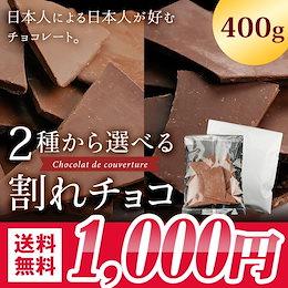 ミルクとビターの2種から選べる 割れチョコ 400g 高級なクーベルチュールチョコ使用 【送料無料】 日本人による日本人が好むチョコレート! たっぷり400gでお得!