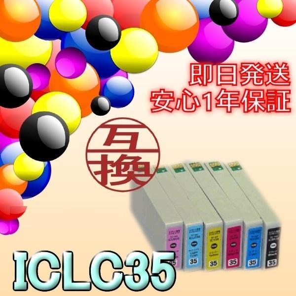 <あすつく対応>即日発送/安心1年保証 EPSON(エプソン) IC35シリーズ 互換インクカートリッジ ICLC35 (ライトシアン)