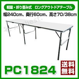 【全商品送料無料】軽量・折り畳み式 ロングアウトドアテーブル [ PC1824 ] - SIS #折りたたみテーブル・イス_me アウトドア/レジャー/折り畳み式/イベント/ロングテーブル
