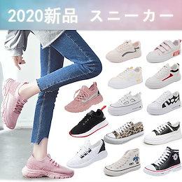 [2020新作入荷スニーカー⑨]【80TYPES】 韓国ファッション 靴/カジュアルシューズ★厚底スニーカー/運動靴/キャンバスシューズ/女性靴/ランニング靴