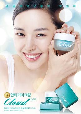 クラウド9 Whitening  クリーム フェイシャルスキンケア 赤み そばかす 韓国の化粧品 50ml