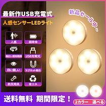 期間限定SALE3個セット足元灯 照明 コンセント 足元ライト 人感センサーライト LEDキャビネッ