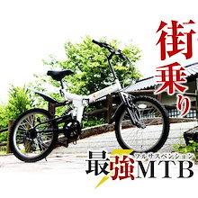 折りたたみ自転車 20インチ シマノ6段変速ギア フルサスペンション AJ-01 マウンテンバイク フロントライト/前後泥除け/ワイヤーロック錠/折り畳み自転車/MTB/小径車/PL加入