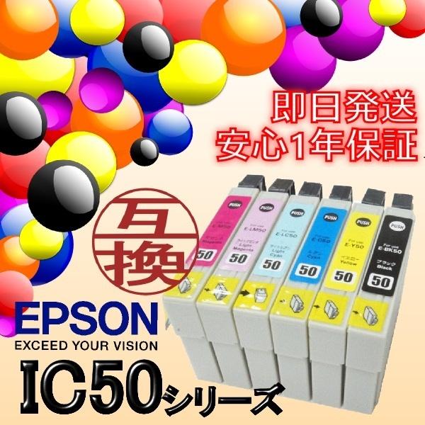 <あすつく対応>即日発送/安心1年保証 EPSON(エプソン) IC50シリーズ 互換インクカートリッジ ICBK50 ICC50 ICM50 ICY50 ICLC50 ICLM50 IC6CL50
