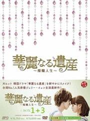 中国ドラマ        華麗なる遺産~燦爛人生~      DVD