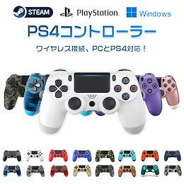 PS4コントローラー ワイヤレス タッチパッド 3D加速度センサー PC PS4 重力感応、6軸機能、イヤホンジャック付き