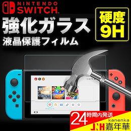 Nintendo Switchフィルム 強化ガラスフィルム 液晶保護フィルム ニンテンドー スイッチ ガラスフィルム