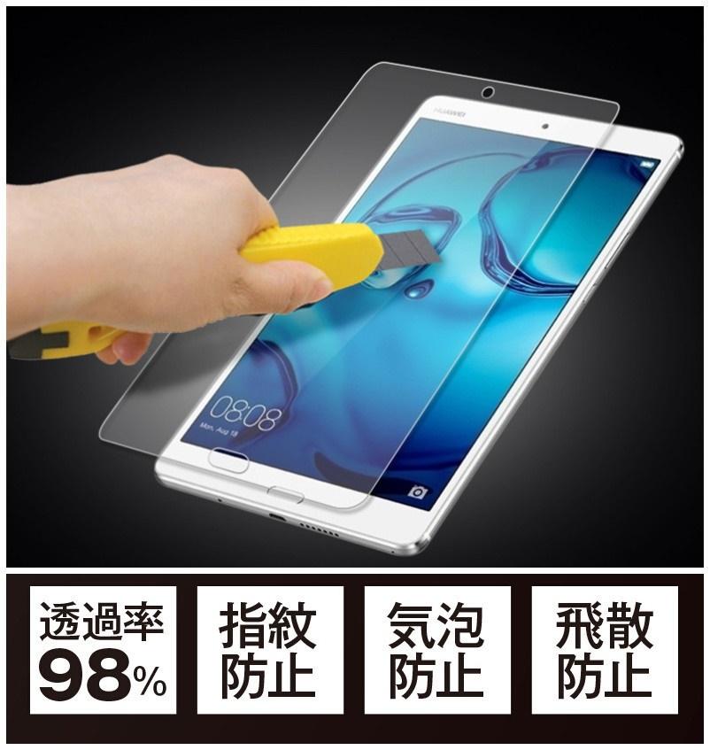 ファーウェイメディアパッドHUAWEIMediaPad M3 8.4型/Compact d-01J タブレット用強化ガラスフィルム/シール/液晶画面保護シート/表面硬度9H/指紋防止管理番号:F219