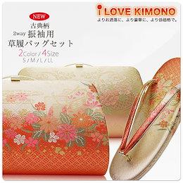 振袖用 高級 帯地 草履 バッグ セット クラッチバッグタイプ 選べる4サイズ 2カラー 赤 ピンク 結婚式 卒業式 入学式 成人式