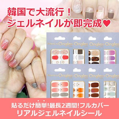 [Qoo10] VerniaOngles  韓国で大流行!貼るだけジェルネイルシール  ヘア・ボディ・ネイル・香水
