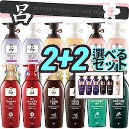 【2+2セット】 呂 リョ 韓国シャンプー9年連続1位 選べる2+2セット!シャンプ&コンディショナー 呂 含光