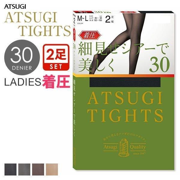 (アツギ)ATSUGI (アツギタイツ)ATSUGI TIGHTS 着圧 タイツ 30デニール 2足組 消臭 発熱 毛玉ができにくい(A56FP90132)