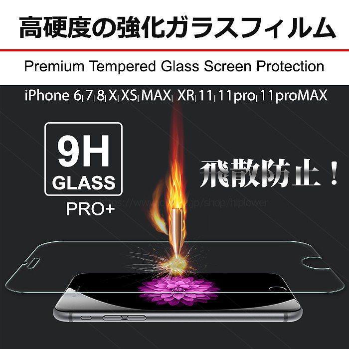 iPhone8plus強化ガラスフィルム 6/6s/7/8/Plus/X/XS/XR/XSMax/iPhone11pro 対応(9H強化ガラスフィルム)自動密着 超鮮明極薄
