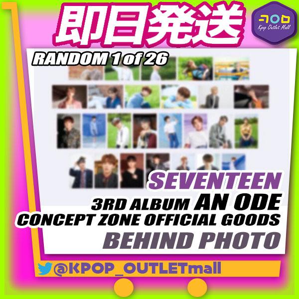 【数量限定/即納】 SEVENTEEN 【 ビハインドフォト (ランダム1種) 】 セブチ 3rd ALBUM An Ode CONCEPT ZONE Behind Photo 公式グッズ