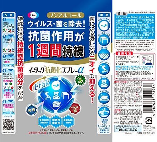 イータック抗菌化スプレーα 250ml 製品画像