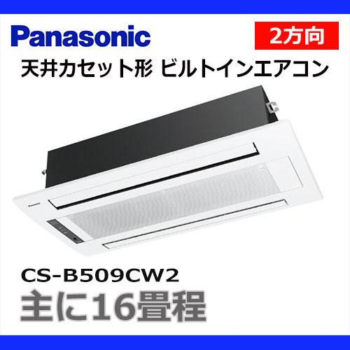 CS-B509CW2