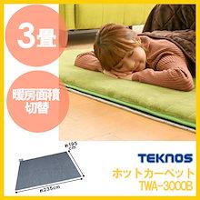 【送料無料】TEKNOS ホットカーペット (本体) 3畳用 (約195×235cm) グレー