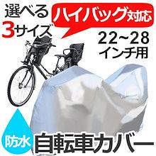 即納【選べる3サイズ】マジックテープで風飛び防止【収納ポーチ付】自転車カバー 雨よけ カバー レインカバー 自転車 22~28インチ用 ハイバック対応 防水 防塵 雪よけ