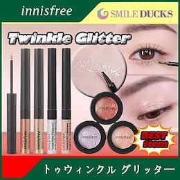 [イニスフリー / innisfree] トゥウィンクル グリッター - 2.7g / Twinkle Glitter / ❤韓国コスメ❤