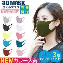 即日発送 マスク おしゃれマスク 3枚セット ウレタンマスク 11色 立体 伸縮性あり 繰り返し 洗える 紫外線 蒸れない 肌荒れしない 耳痛くない おしゃれ かっこいい 男女兼用 花粉 PM2.5対