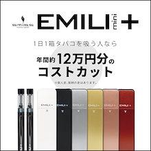 送料無料 EMILI MINI+ (エミリ ミニ プラス) 【電子タバコ】 電子タバコ リキッド セット 10本付 smiss社 正規品 EMILI MINI+ 電子たばこ