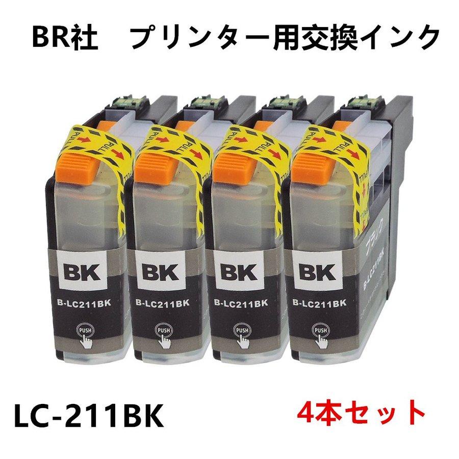 LC211BK(ブラック)×4本セットBR社 プリンター用純正互換インク ICチップ付 残量表示