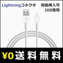 【Smart-KM】C014 iPhone系 高品質ケーブル(純正品同仕様 Lightning  急速充電ケーブル 最新iOS対応 iPhone データ転送)