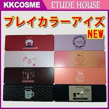 Etude House エチュードハウス PLAY COLORS EYES  プレイカラーアイズ / アイシャドウパレット / マルチパレット / リップ&チーク パレット  4タイプ 選択14種