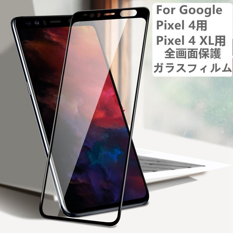 Google Pixel 4/Pixel 4 XL Pixel 3a 5.6型/Google Pixel 3a XL 6.0型用全画面保護強化ガラスフィルム/保護シート保護シール/飛散防止【J188】