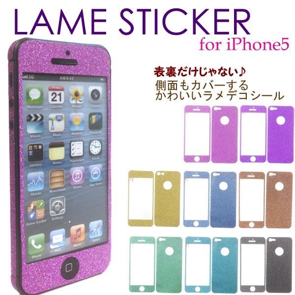 【iPhoneSE】ラメvar☆iPhone5キラキラスキンシール 着せ替え シールステッカー 表面と背面だけじゃない!画面保護も側面もカバー全面保護ファッションフィルム フルボディグリッターシールフィルム IPhone5ケース