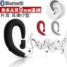【送料無料】耳掛け型ワイヤレスイヤホン【Bluetooth 4.1】ヘッドセット 片耳 高音質 耳掛け型 ブルートゥースイヤホン マイク内蔵 スポーツ ハンズフリー 通話可 iPhone&Android対応