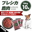 プレシカ 鹿肉 パラパラミンチ200g×10袋【送料無料】