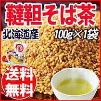 国産 韃靼そば茶 100g×1袋(北海道産) そば そば茶 送料無料 韃靼蕎麦茶 韃靼そば ノンカフェイン