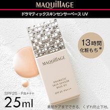 【 定形外 送料無料 】 マキアージュ ドラマティックスキンセンサーベースUV SPF25・PA+++『50』素肌ケアまで叶える くずれ防止 美肌センサー化粧下地