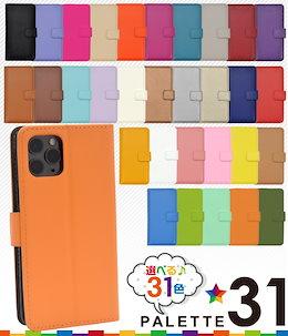 【iPhone11/11pro/11pro max/5/5s/SE/6/6s/7/8/X/XS/XR/XS max】 手帳型 31色展開ケース -9900