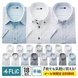 10e1b908d06071 【ゆうパケット送料無料】ワイシャツ メンズ 半袖 形態安定 ボタンダウン レギュラーカラー カッター