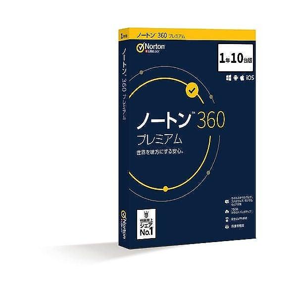 ノートン 360 プレミアム 1年10台版