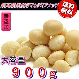 無添加 素焼きマカダミアナッツ  1kg「無添加・無塩・無植物油」