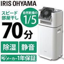 アイリスオーヤマ サーキュレーター衣類乾燥除湿機 デシカント式 DDD-50E