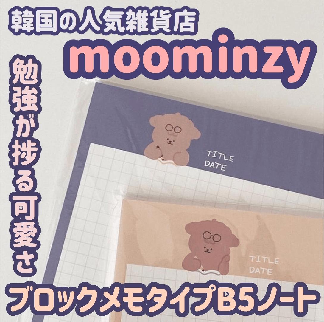 韓国人気雑貨ブランド【moominzy】ブロックメモタイプB5ノート(一生懸命勉強するムンテン)