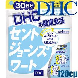 【ゆうパケットのみ送料無料】ディーエイチシー DHC セントジョーンズワート 120粒/30日分