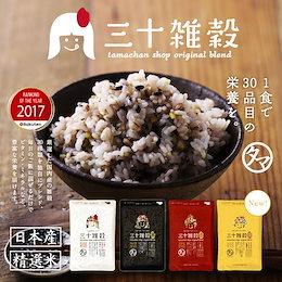 【送料無料】タマチャンショップの30雑穀米300g 一日30品目の栄養を実現!白米と一緒に炊くだけで、もちぷち美味しい栄養満点ごはんが出来上がり!