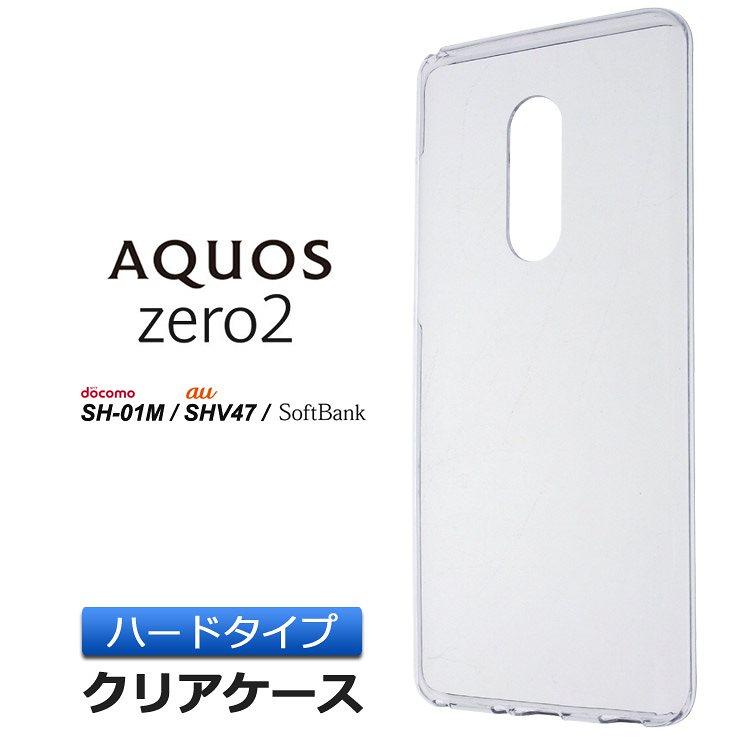 AQUOS zero2 [ SH-01M / SHV47 / SoftBank ] ハード クリア ケース シンプル バック カバー 透明 無地 docomo ドコモ au ソフトバンク アクオスゼロ
