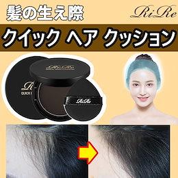 ◆薄毛をカバーしてくれる◆[RiRe/リル]クイック ヘア クッション