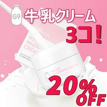★3コセール★G9SKIN 🍼🍼 可愛くなれ〜 ウユクリーム牛乳クリーム 【韓国 コスメ スキンケア】【スキンガーデン】