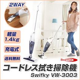 【手軽にお掃除♪】クマザキエイム コードレス拭き掃除器 Swifky VW-3003