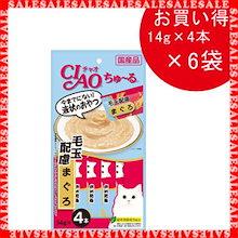 (SALE特価)いなば CIAO チャオ ちゅーる毛玉配慮まぐろ14g×4本6袋